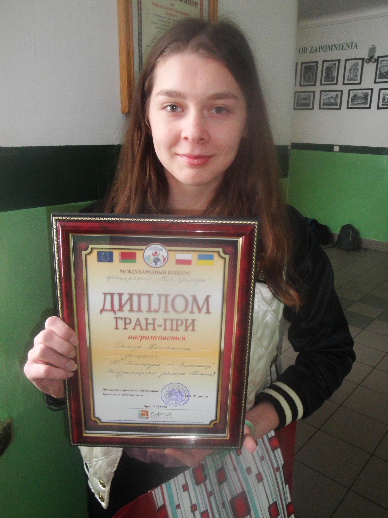 Sukces uczennicy gimnazjum w Rogoźnicy w Mi�dzynarodowym Konkursie Fotograficznym